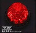 トラックパーツ│LEDマーカーランプ│CE-133 彩光流星マーカーランプ 24v レッド(発送グループ:B)