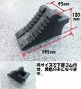 ハイプラ歯止め K型 小型用 黒 6964070 (トラック車輪止め/タイヤ止め/タイヤストッパー)