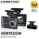 ドライブレコーダーランキング1位 11月発売の新商品 ドライブレコーダー 前後2カメラ コムテック HDR952GW 日本製 ノイズ対策済 フルHD..