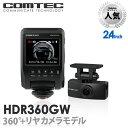 【新商品】ドライブレコーダー コムテック HDR360GW 360度カメラ+リヤカメラ 前後左右 日本製 3年保証 ノイズ対策済 常時 衝撃録画 GPS..