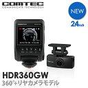 【12/20発売の新商品】ドライブレコーダー コムテック HDR360GW 360度カメラ+リヤカメ