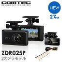 ドライブレコーダー 前後2カメラ コムテック ZDR025P HDROP-14 駐車監視コードセット