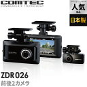 ドライブレコーダー 前後2カメラ コムテック ZDR026 日本製 ノイズ対策済 超高画質370万画素 常時 衝撃録画 GPS搭載 駐車監視対応 2.7..