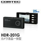 ドライブレコーダー HDR-201G COMTEC(コムテック)■日本製■スーパーGT搭載モデル■GPS搭載■小型ボディ・2.5インチ液晶搭載・常時録画・衝撃録画 ・スイッチ録画・音声録音・LED信号機対応 ・12V/24V 車対応