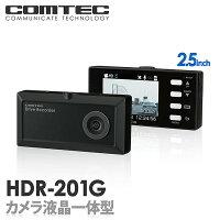 HDR-201G(HDR201G)COMTEC(コムテック)ドライブレコーダー安心の日本製!スーパーGT搭載モデル!・2.5インチ液晶搭載・GPS搭載・常時録画・衝撃録画(Gセンサー搭載)・スイッチ録画・音声録音・12V/24V車対応【RCP】