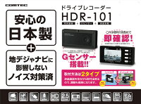 HDR-101��hdr101��COMTEC�ʥ���ƥå��˥ɥ饤�֥쥳�������¿����������������ѡ�GT��ܥ�ǥ롪��2.5������վ���ܡ����Ͽ�衦��Ͽ���G�����ˡ������å�Ͽ���RCP��