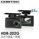 【ドライブレコーダー】HDR-202G COMTEC(コムテ...