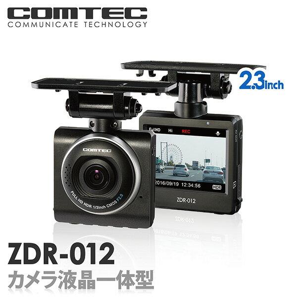 【ドライブレコーダー】ZDR-012 COMTEC(コムテック)ノイズ対策済み 駐車監視ユニット対応 小型ボディ 2.3インチ液晶搭載 常時録画 衝撃録画 スイッチ録画 音声録音LED信号機対応ドライブレコーダー