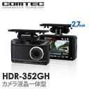 ドライブレコーダー コムテック HDR-352GH 日本製 3年保証 ノイズ対策済 フルHD高画質 ...