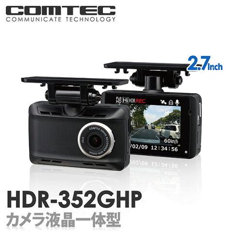 【ドライブレコーダー】コムテック HDR-352GHP フルHDで高画質 安心の日本製 ノイズ対策済 製品3年保証 GPS搭載 駐車監視機能搭載 小型ボディ 2.7インチ液晶 常時録画 衝撃録画 スイッチ録画 音声録音 LED信号機対応