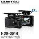 【ドライブレコーダー】HDR-351H COMTEC(コムテ...