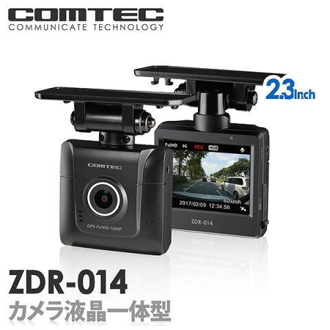 【ドライブレコーダー】ZDR-014 COMTEC(コムテック)フルHDで高画質ノイズ対策済み GPS搭載 駐車監視機能(オプション) 小型ボディ 2.3インチ液晶搭載 常時録画 衝撃録画 スイッチ録画 音声録音LED信号機対応ドライブレコーダー