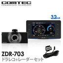 【ドライブレコーダー + レーダー探知機】ZDR-703 +...