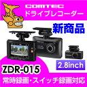 【ドライブレコーダー フロントリヤ 前後2カメラ】コムテック ZDR-015 フルHD高画質