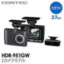 【新商品】ドライブレコーダー 前後2カメラ コムテック HDR-951GW フルHD高画質 日本製 3年保証 常時 衝撃録画 GPS搭載 駐車監視対応 2.7インチ液晶