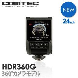 【欠品中納期未定】<strong>ドライブレコーダー</strong> コムテック HDR360G 360度カメラ <strong>前後</strong>左右 日本製 3年保証 ノイズ対策済 常時 衝撃録画 GPS搭載 駐車監視対応 2.4インチ液晶