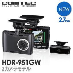 【新商品】<strong>ドライブレコーダー</strong> <strong>前後</strong>車内2カメラ コムテック HDR-951GW 日本製 3年保証 ノイズ対策済 フルHD高画質 常時 衝撃録画 GPS搭載 駐車監視対応 2.7インチ液晶
