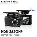 【TVCM】ドライブレコーダー コムテック HDR-352GHP 日本製 3年保証 ノイズ対策済 フ...