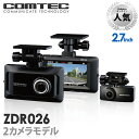 【TVCM放映中】ドライブレコーダー 前後2カメラ コムテック ZDR026 日本製 ノイズ対策済 ...