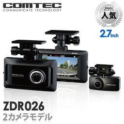 【新商品】<strong>ドライブレコーダー</strong> <strong>前後</strong>2カメラ コムテック ZDR026 日本製 ノイズ対策済 超高画質370万画素 常時 衝撃録画 GPS搭載 駐車監視対応 2.7インチ液晶