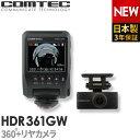 新商品 ドライブレコーダー 日本製 3年保証 360度+リヤカメラ コムテック HDR361GW 前後左右 全方位記録 前後2カメラ ノイズ対策済 常..