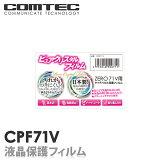 CPF71V (CPF 71V)COMTEC(コムテック )ピュアクリスタルフィルムGPSレーダー探知機ZERO71V(ZERO 71V)用液晶保護フィルム【RCP】【fsp212