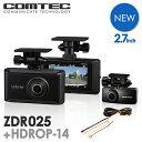 【TVCM放映中】ドライブレコーダー 前後2カメラ コムテック ZDR025+HDROP-14 駐車監視