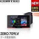 2021年3月発売の新商品 レーザー&レーダー探知機 コムテック ZERO709
