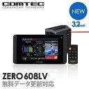 【新商品】レーザー&レーダー探知機 コムテック ZERO608LV 無料データ更新 レーザー式移動オービス対応 OBD2接続 GPS搭載 3.2インチ液晶