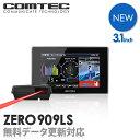 【2020年8月発売の新商品】セパレート型 レーザー&レーダー探知機 コムテック ZERO909LS 無料データ更新 レーザー式移動オービス対応 OBD2接続 GPS搭載 3.1インチ液晶