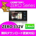 台数限定!!超特価!!【税込!!送料無料!!カードOK!!】ZERO332V(ZERO332V)COMTEC(コムテック)ワンボディ型で一押し!売れてます!!2.4inchカラー液晶搭載最新データ無料ダウンロード対応超高感度GPSレーダー探知機