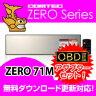 レーダー探知機 ZERO71M (ZERO 71M)+OBD2-R2セット COMTEC(コムテック)OBD2接続対応みちびき受信 Gジャイロ搭載3.2inchカラー液晶搭載最新データ無料ダウンロード対応超高感度GPSミラー型レーダー探知機
