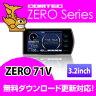 レーダー探知機 ZERO71V (ZERO 71V) COMTEC(コムテック)OBD2接続対応みちびき受信 Gジャイロ搭載3.2inchカラー液晶搭載最新データ無料ダウンロード対応超高感度GPSレーダー探知機