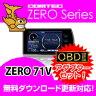 レーダー探知機 ZERO71V (ZERO 71V)+OBD2-R2セット COMTEC(コムテック)OBD2接続対応みちびき受信 Gジャイロ搭載3.2inchカラー液晶搭載最新データ無料ダウンロード対応超高感度GPSレーダー探知機【RCP】【fsp2124】【after20130308】
