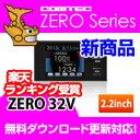 レーダー探知機 ZERO32V (ZERO 32V) COMTEC(コムテック)OBD2接続対応みちびき受信 Gセンサー搭載2.2inchカラー液晶搭載最新データ無料ダウンロード対応超高感度GPSレーダー探知機人気のランクイン商品!2013年3月発売の新商品!