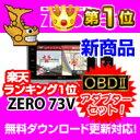 1位:レーダー探知機 ZERO73V (ZERO 73V)+OBD2-R2セット COMTEC(コムテック)OBD2接続対応みちびき&グロナス受信Gジャイロ搭載3.2...