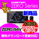 レーダー探知機 ZERO84V (ZERO 84V)+OBD2-R2セット COMTEC(コムテック)OBD2接続対応みちびき&グロナス受信Gジャイロ搭載4.0inchカラー液晶搭載最新データ無料ダウンロード対応超高感度GPS レーダー探知機 2014年3月発売の新商品!