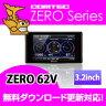 レーダー探知機 ZERO62V (ZERO 62V) COMTEC(コムテック)OBD2接続対応みちびき受信 Gセンサー搭載3.2inchカラー液晶搭載最新データ無料ダウンロード対応超高感度GPSレーダー探知機