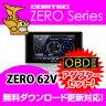 レーダー探知機 ZERO62V (ZERO 62V)+OBD2-R2セット COMTEC(コムテック)OBD2接続対応みちびき受信Gセンサー搭載3.2inchカラー液晶搭載最新データ無料ダウンロード対応超高感度GPSレーダー探知機