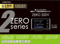 レーダー探知機ZERO200V(ZERO200V)COMTEC(コムテック)OBD2接続対応みちびき&グロナス受信Gセンサー搭載2.2inchカラー液晶搭載最新データ無料ダウンロード対応超高感度GPSレーダー探知機【送料無料】