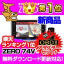1位:レーダー探知機 ZERO74V (ZERO 74V)+OBD2-R2セット COMTEC(コムテック)OBD2接続対応みちびき&グロナス受信Gジャイロ搭載3.2...