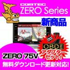 レーダー探知機 ZERO75V (ZERO 75V)+OBD2-R2セット COMTEC(コムテック)OBD2接続対応みちびき&グロナス受信Gジャイロ搭載3.2inchカラー液晶搭載最新データ無料ダウンロード対応超高感度GPS レーダー探知機 【送料無料】