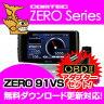レーダー探知機 ZERO91VS (ZERO 91VS)+OBD2-R2セット COMTEC(コムテック)OBD2接続対応みちびき受信 Gジャイロ搭載3.2inchカラー液晶搭載最新データ無料ダウンロード対応超高感度GPSレーダー探知機