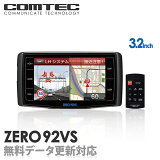 雷达探测器ZERO92VS (ZERO 92VS)COMTEC(comTec)OBD2连接对应引导&guronasu接收G陀螺仪装载3.2inch颜色液晶装载最新数据免费[レーダー探知機 ZERO92VS (ZERO 92VS) COMTEC(コムテック)OBD2接続対応みちび