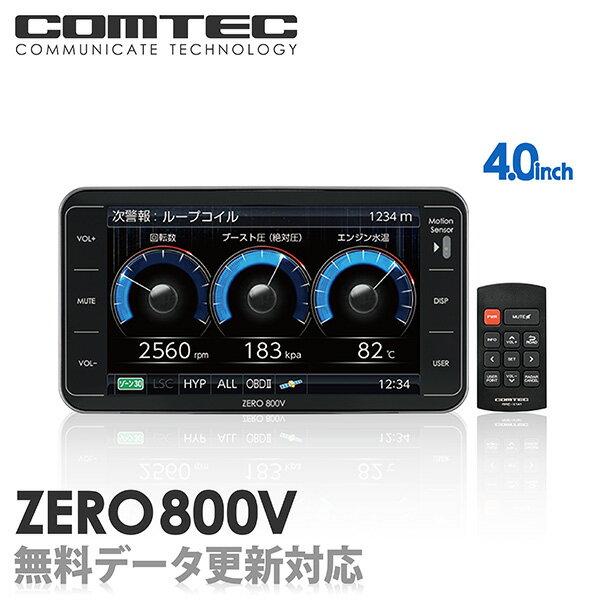 【レーダー探知機】 ZERO 800V COMTEC(コムテック)OBD2接続対応ドライブ…...:syatihoko:10000992
