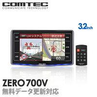 レーダー探知機ZERO700V(ZERO700V)COMTEC(コムテック)OBD2接続対応みちびき&グロナス受信Gジャイロ搭載3.2inchカラー液晶搭載最新データ無料ダウンロード対応超高感度GPSレーダー探知機【送料無料】