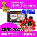 レーダー探知機 ZERO700V (ZERO 700V)+OBD2-R2セット COMTEC(コムテ