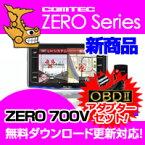 レーダー探知機 ZERO700V (ZERO 700V)+OBD2-R2セット COMTEC(コムテック)OBD2接続対応みちびき&グロナス受信Gジャイロ搭載3.2inchカラー液晶搭載最新データ無料ダウンロード対応超高感度GPS レーダー探知機 【送料無料】