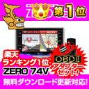 レーダー探知機 ZERO74V (ZERO 74V)+OBD2-R2セット COMTEC(コムテック