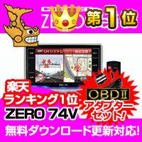 �졼����õ�ε� ZERO74V (ZERO 74V...